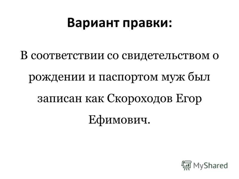 Вариант правки: В соответствии со свидетельством о рождении и паспортом муж был записан как Скороходов Егор Ефимович.