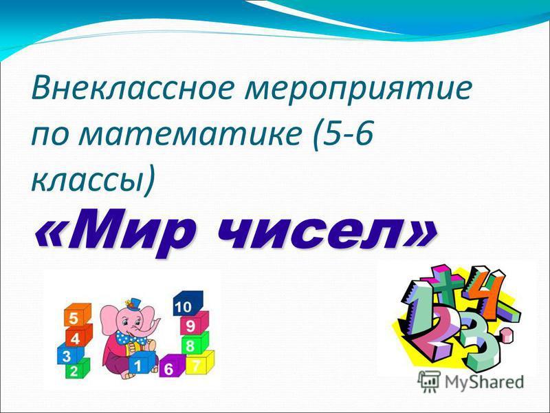 Мероприятия по математике 5-6 класс