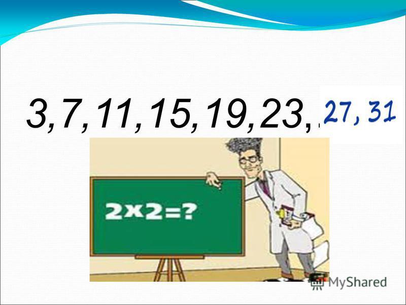 3,7,11,15,19,23,…