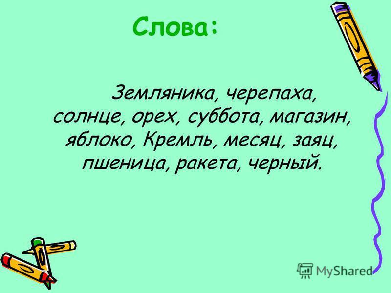 Слова: Земляника, черепаха, солнце, орех, суббота, магазин, яблоко, Кремль, месяц, заяц, пшеницца, ракета, черный.