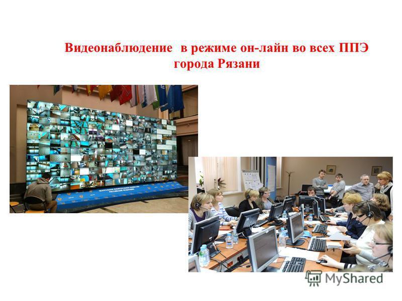 Видеонаблюдение в режиме он-лайн во всех ППЭ города Рязани