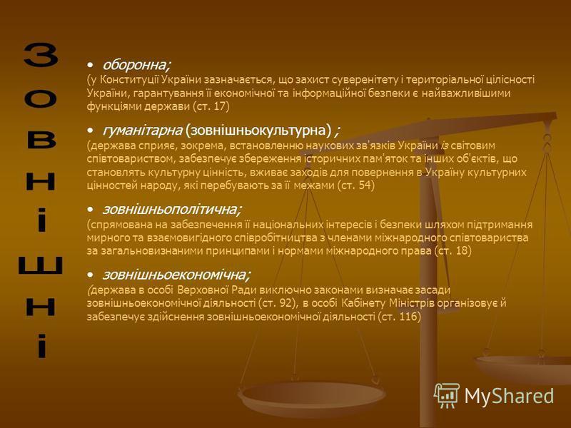 оборонна; (у Конституції України зазначається, що захист суверенітету і територіальної цілісності України, гарантування її економічної та інформаційної безпеки є найважливішими функціями держави (ст. 17) гуманітарна (зовнішньокультурна) ; (держава сп