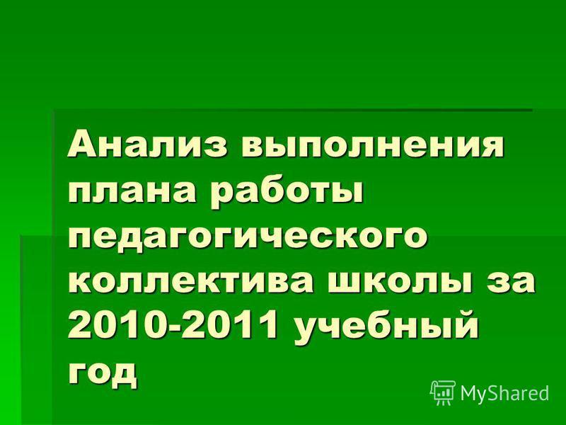 Анализ выполнения плана работы педагогического коллектива школы за 2010-2011 учебный год