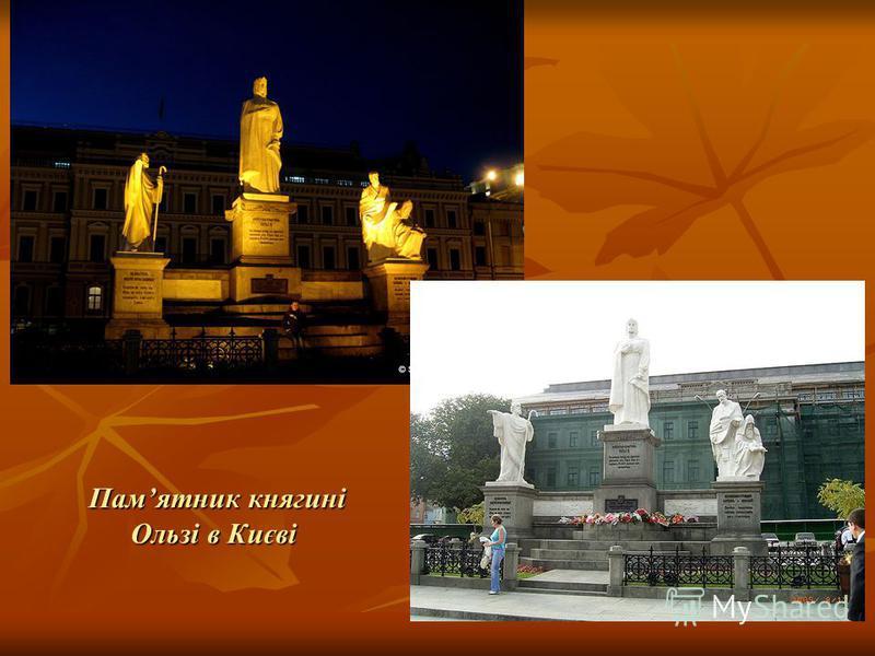 Памятник княгині Ользі в Києві