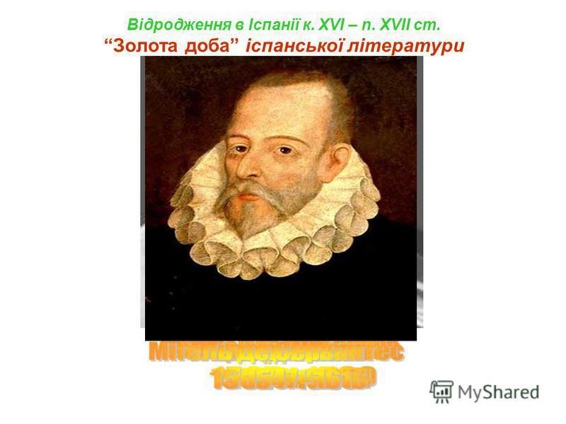 Відродження в Іспанії к. XVI – n. XVII ст. Золота доба іспанської літератури