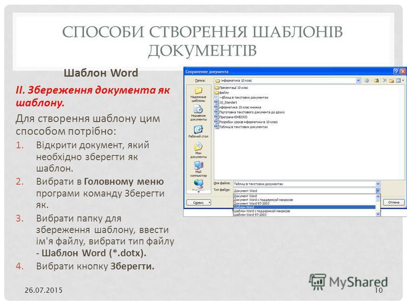СПОСОБИ СТВОРЕННЯ ШАБЛОНІВ ДОКУМЕНТІВ Шаблон Word ІІ. Збереження документа як шаблону. Для створення шаблону цим способом потрібно: 1.Відкрити документ, який необхідно зберегти як шаблон. 2.Вибрати в Головному меню програми команду Зберегти як. 3.Виб