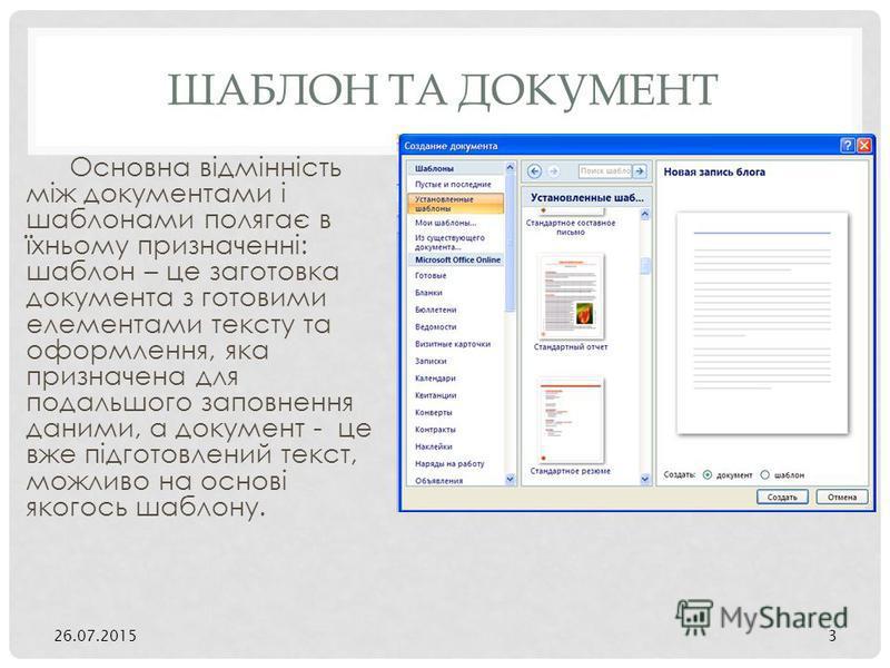 ШАБЛОН ТА ДОКУМЕНТ Основна відмінність між документами і шаблонами полягає в їхньому призначенні: шаблон – це заготовка документа з готовими елементами тексту та оформлення, яка призначена для подальшого заповнення даними, а документ - це вже підгото
