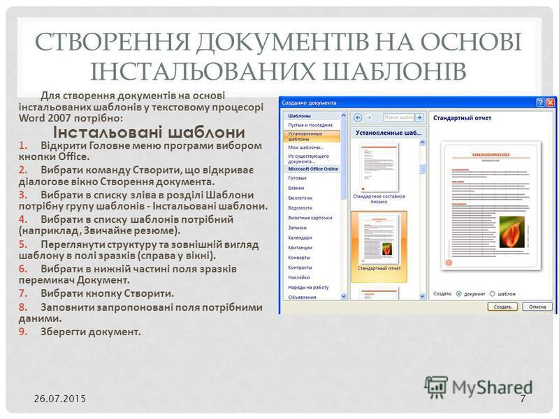 СТВОРЕННЯ ДОКУМЕНТІВ НА ОСНОВІ ІНСТАЛЬОВАНИХ ШАБЛОНІВ Інстальовані шаблони Для створення документів на основі інстальованих шаблонів у текстовому процесорі Word 2007 потрібно: 1.Відкрити Головне меню програми вибором кнопки Office. 2.Вибрати команду