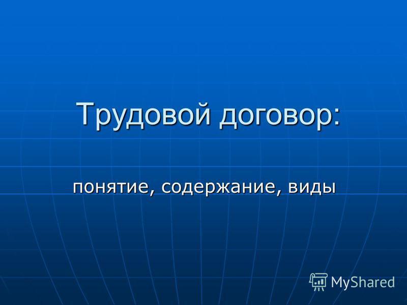 Разновидности трудовых договоров трудовой договор Новомихалковский 1-й проезд