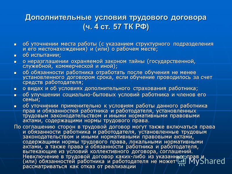 Дополнительные условия трудового договора (ч. 4 ст. 57 ТК РФ) об уточнении места работы (с указанием структурного подразделения и его местонахождения) и (или) о рабочем месте; об уточнении места работы (с указанием структурного подразделения и его ме