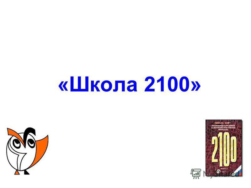 «Школа 2100»