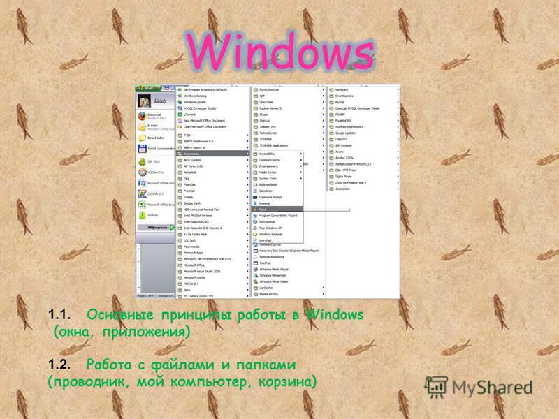 1.1. Основные принципы работы в Windows (окна, приложения) 1.2. Работа с файлами и папками (проводник, мой компьютер, корзина)
