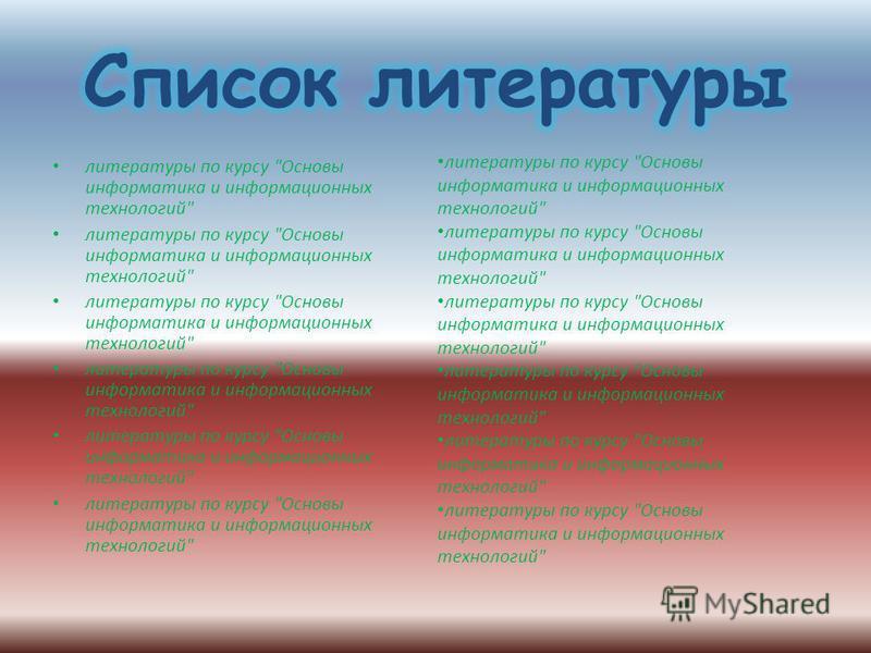 литературы по курсу Основы информатика и информационных технологий