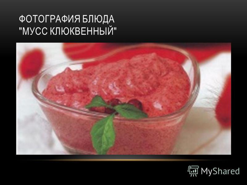 ФОТОГРАФИЯ БЛЮДА МУСС КЛЮКВЕННЫЙ