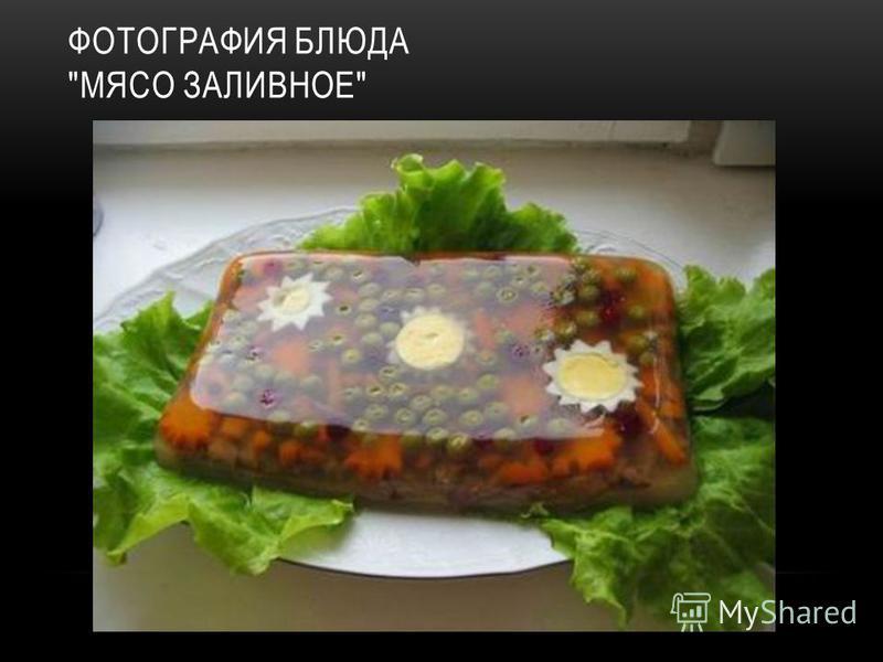 ФОТОГРАФИЯ БЛЮДА МЯСО ЗАЛИВНОЕ