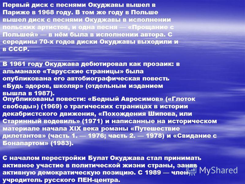 Первый диск с песнями Окуджавы вышел в Париже в 1968 году. В том же году в Польше вышел диск с песнями Окуджавы в исполнении польских артистов, и одна песня «Прощание с Польшей» в нём была в исполнении автора. С середины 70-х годов диски Окуджавы вых