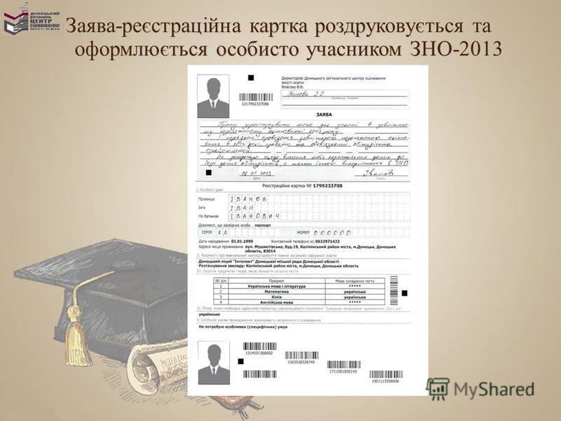Заява-реєстраційна картка роздруковується та оформлюється особисто учасником ЗНО-2013