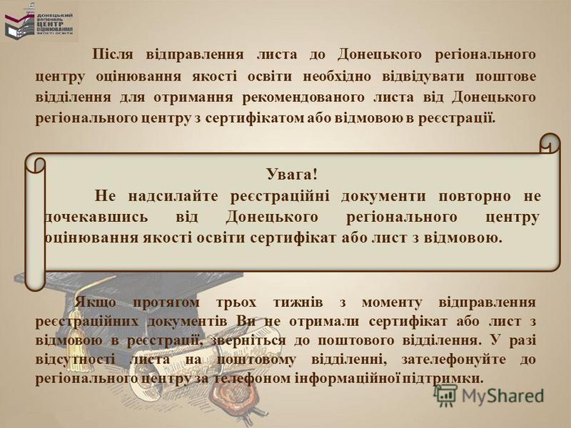 Після відправлення листа до Донецького регіонального центру оцінювання якості освіти необхідно відвідувати поштове відділення для отримання рекомендованого листа від Донецького регіонального центру з сертифікатом або відмовою в реєстрації. Якщо протя