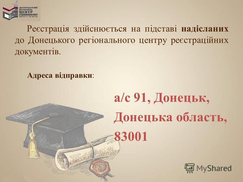 Реєстрація здійснюється на підставі надісланих до Донецького регіонального центру реєстраційних документів. Адреса відправки: а/с 91, Донецьк, Донецька область, 83001