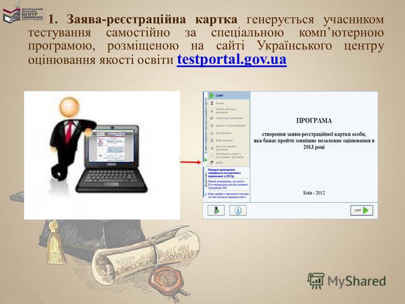 1. Заява-реєстраційна картка генерується учасником тестування самостійно за спеціальною компютерною програмою, розміщеною на сайті Українського центру оцінювання якості освіти testportal.gov.ua testportal.gov.ua