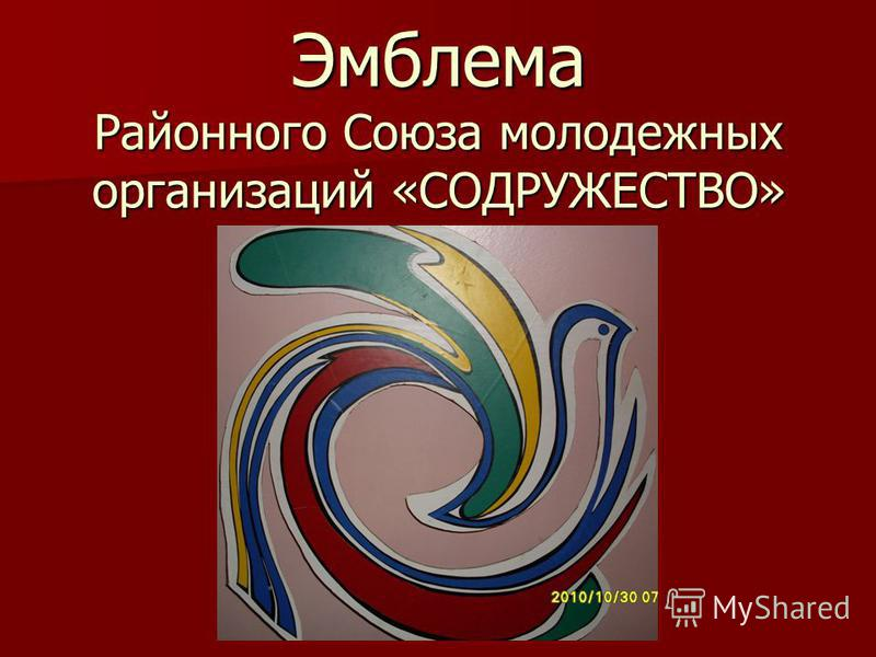 Эмблема Районного Союза молодежных организаций «СОДРУЖЕСТВО»
