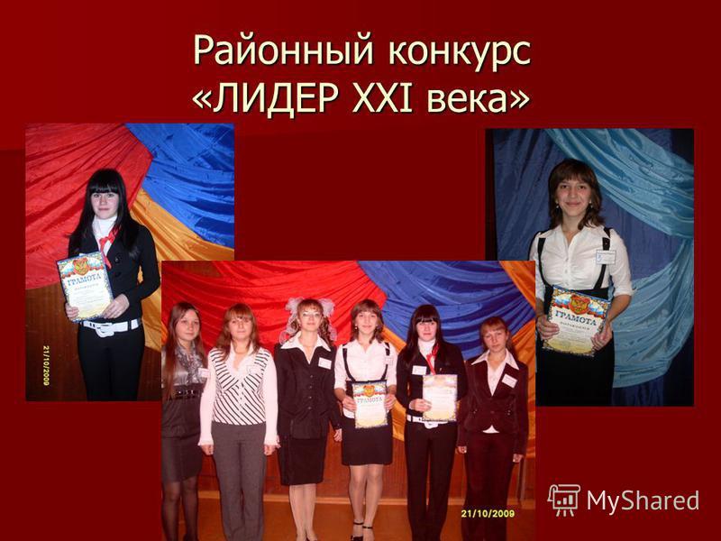 Районный конкурс «ЛИДЕР XXI века»