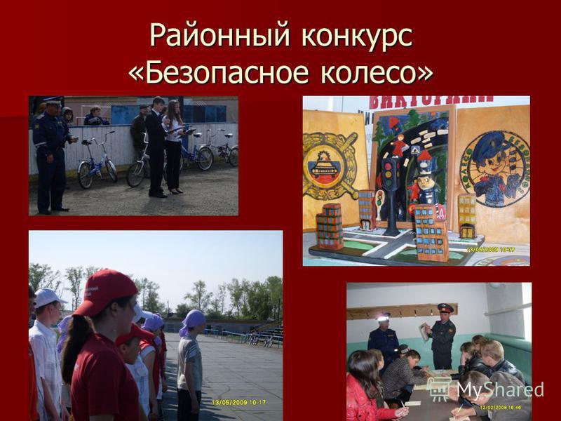 Районный конкурс «Безопасное колесо»