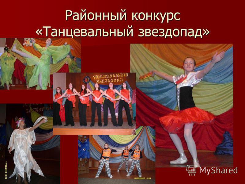 Районный конкурс «Танцевальный звездопад»