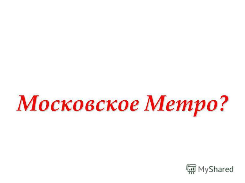 Московское Метро?