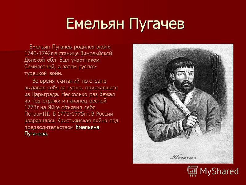 Емельян Пугачев Емельян Пугачев Емельян Пугачев родился около 1740-1742 г в станице Зимовьйской Донской обл. Был участником Семилетней, а затем русско- турецкой войн. Емельян Пугачев родился около 1740-1742 г в станице Зимовьйской Донской обл. Был уч