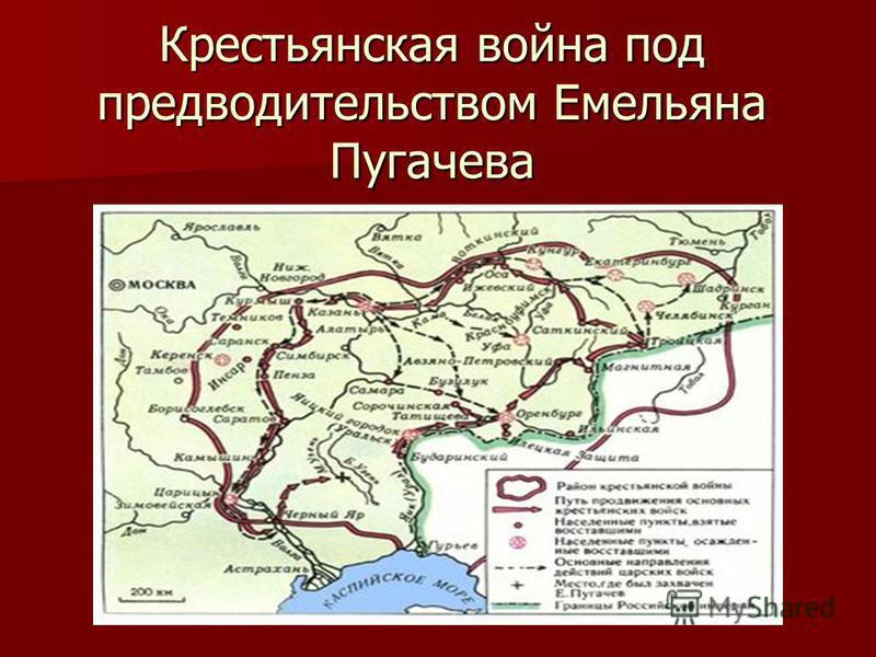 Крестьянская война под предводительством Емельяна Пугачева