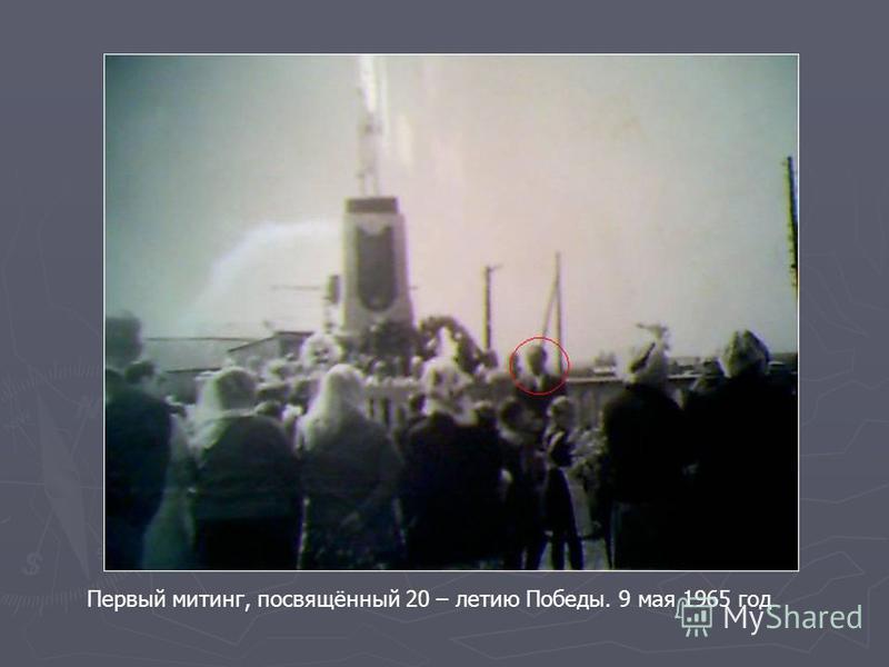 Первый митинг, посвящённый 20 – летию Победы. 9 мая 1965 год