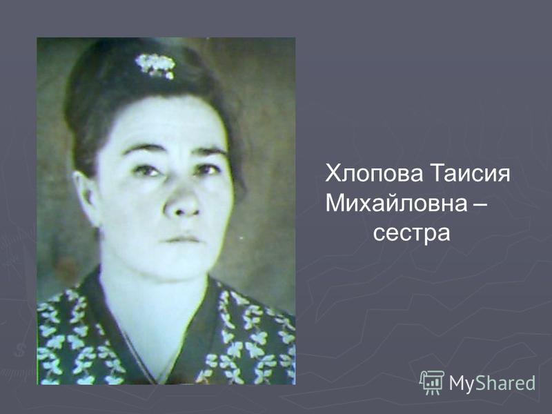Хлопова Таисия Михайловна – сестра