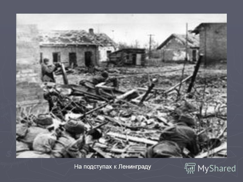 На подступах к Ленинграду