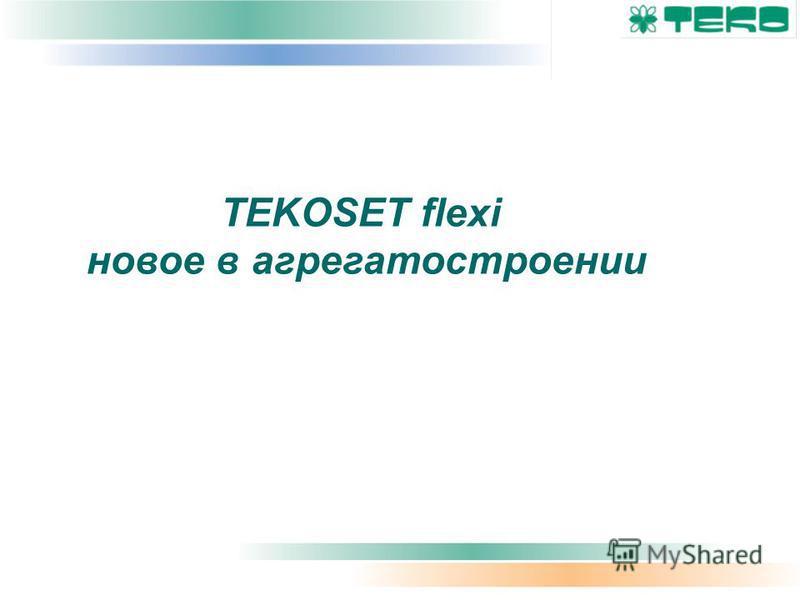 TEKOSET flexi новое в агрегатостроении