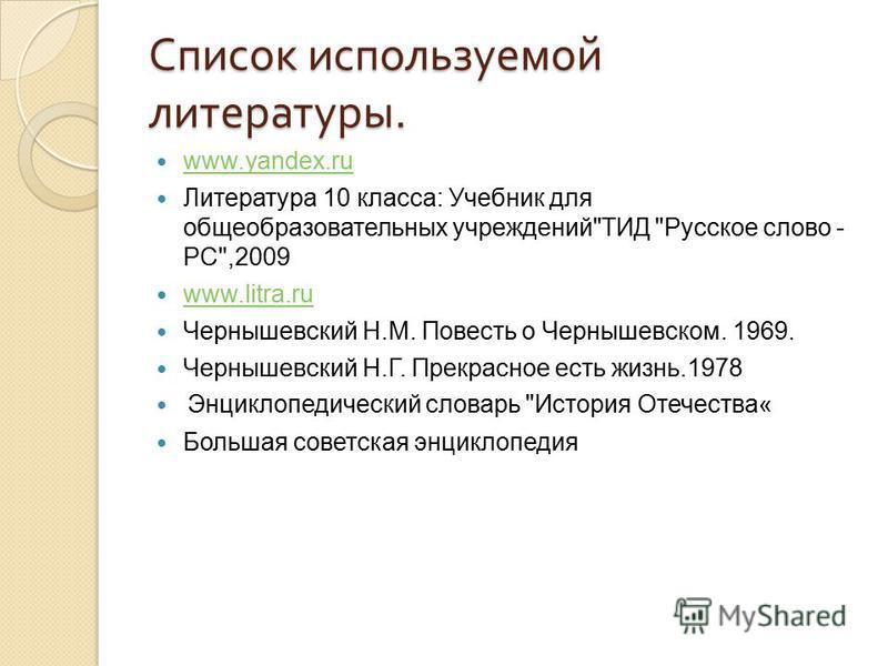 Список используемой литературы. www.yandex.ru Литература 10 класса: Учебник для общеобразовательных учреждений