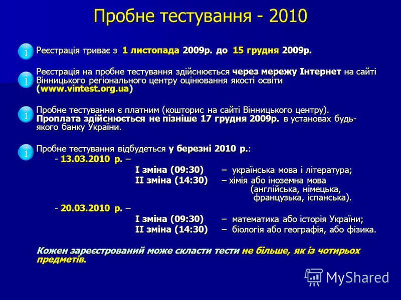 Реєстрація триває з 1 листопада 2009р. до 15 грудня 2009р. Реєстрація на пробне тестування здійснюється через мережу Інтернет на сайті Вінницького регіонального центру оцінювання якості освіти (www.vintest.org.ua) Пробне тестування є платним (коштори
