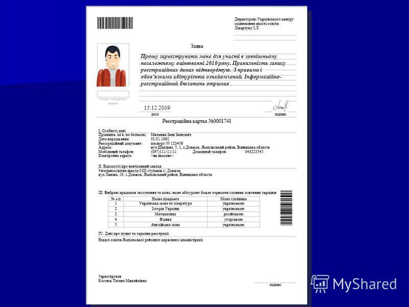 Прошу зареєструвати мене для участі в зовнішньому незалежному оцінюванні 2010 року. Правильність запису реєстраційних даних підтверджую. З правами і обовязками абітурієнта ознайомлений. Інформаційно- реєстраційний бюлетень отримав. 15.12.2009
