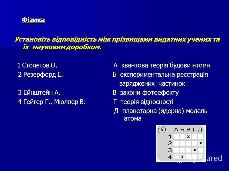 Фізика Фізика Установіть відповідність між прізвищами видатних учених та їх науковим доробком. 1 Столєтов О. А квантова теорія будови атома 1 Столєтов О. А квантова теорія будови атома 2 Резерфорд Е. Б експериментальна реєстрація 2 Резерфорд Е. Б екс