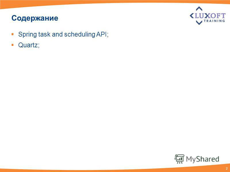 2 Содержание Spring task and scheduling API; Quartz;