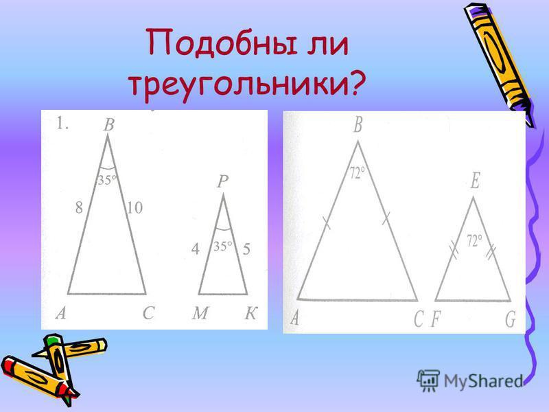 Подобны ли треугольники? 2.
