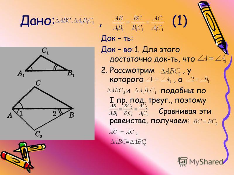 Дано:, (1) Док – ть: Док – во:1. Для этого достаточно док-ть, что 2. Рассмотрим, у которого, а И подобны по I пр. под. треуг., поэтому Сравнивая эти равенства, получаем: