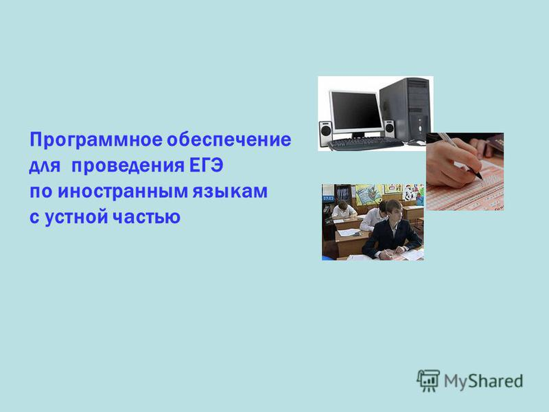 Программное обеспечение для проведения ЕГЭ по иностранным языкам с устной частью