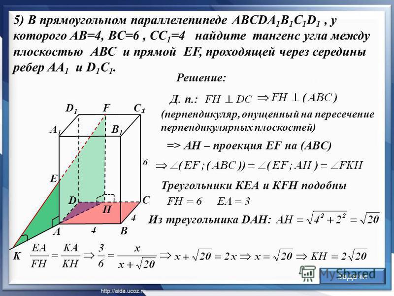 Решение: (перпендикуляр, опущенный на пересечение перпендикулярных плоскостей) => АН – проекция EF на (ABC) Задачи А С D D1D1 В1В1 Е В А1А1 С Д. п.: F H K Треугольники КЕА и КFH подобны Из треугольника DAH: