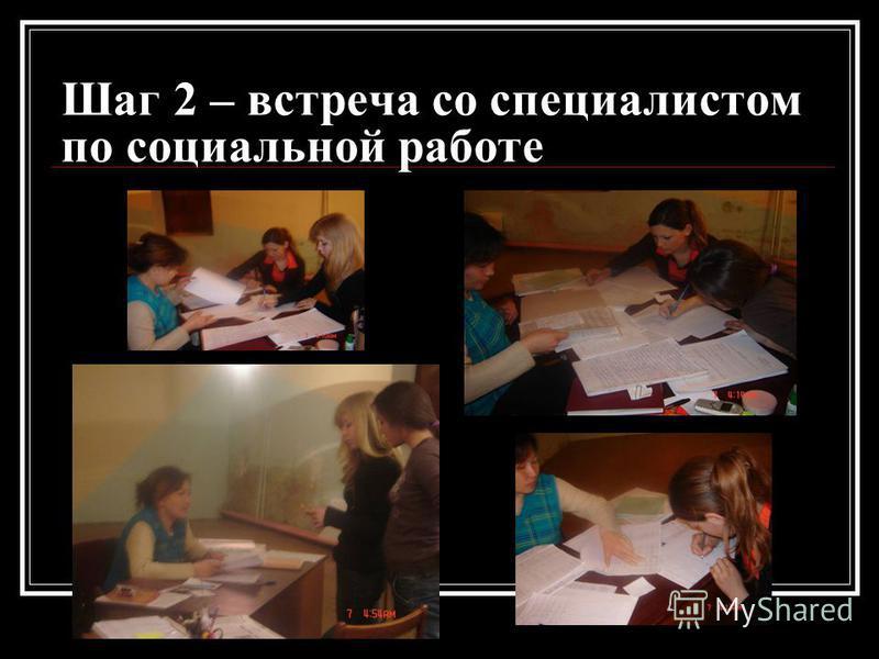 Шаг 2 – встреча со специалистом по социальной работе
