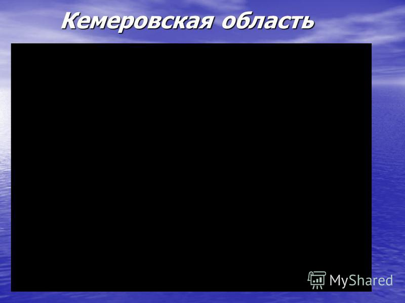 Кемеровская область Кемеровская область