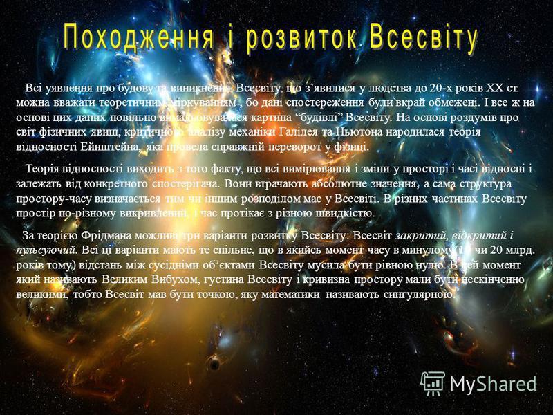 Всі уявлення про будову та виникнення Всесвіту, що зявилися у людства до 20-х років ХХ ст. можна вважати теоретичним міркуванням, бо дані спостереження були вкрай обмежені. І все ж на основі цих даних повільно вимальовувалася картина будівлі Всесвіту