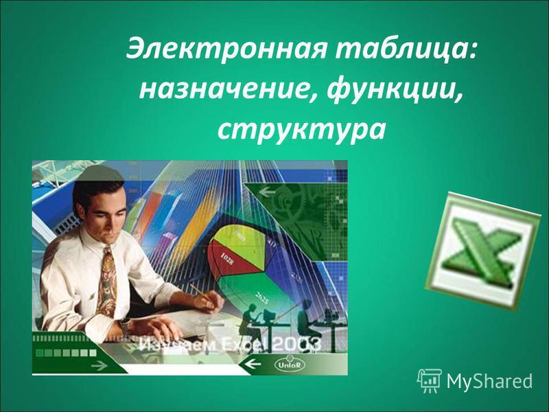 Электронная таблица: назначение, функции, структура