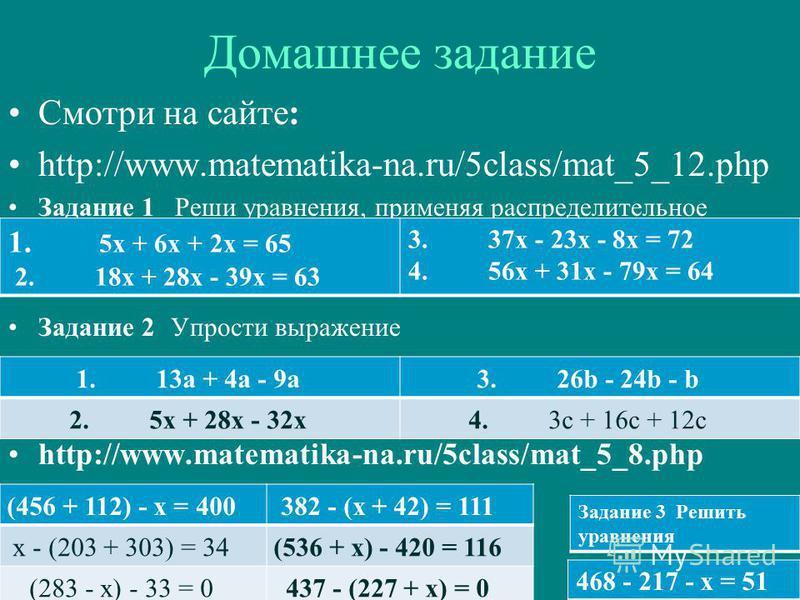 Домашнее задание Смотри на сайте: http://www.matematika-na.ru/5class/mat_5_12. php Задание 1 Реши уравнения, применяя распределительное свойство умножения. Задание 2 Упрости выражение http://www.matematika-na.ru/5class/mat_5_8. php 1. 5x + 6x + 2x =