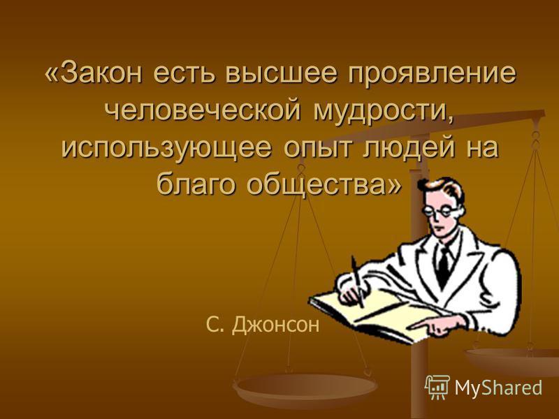 «Путешествие в страну Законию» Муниципальное общеобразовательное учреждение средняя общеобразовательная школа 3 города Томска